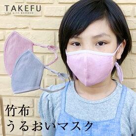 ●TAKEFU竹布キッズマスク(子供用)【竹布 ナファ】【TAKEFU】【竹布】マスク