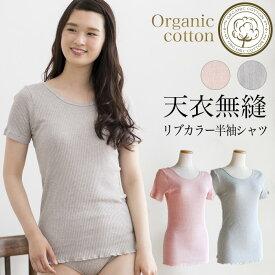 オーガニックコットン・天衣無縫・リブカラー半袖シャツ(開封後返品不可商品)