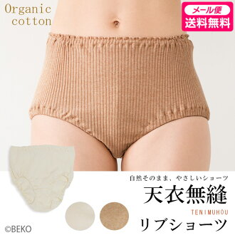 Organic cotton 天衣無縫  women's ribbed shorts trial plan
