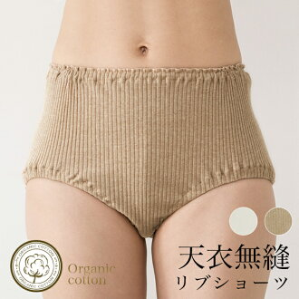 Organic cotton 天衣無縫  women's ribbed shorts trial plan