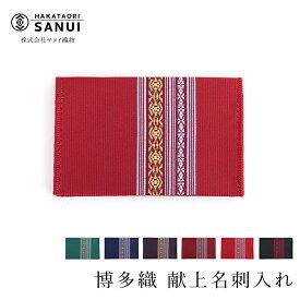 博多織 献上名刺入れ 日本製 サヌイ織物 名刺 カードケース 福岡 土産 博多土産 博多 ギフト 贈り物 織物 和装小物 着物 小物 和小物 絹織物 和柄 シルク 薄い