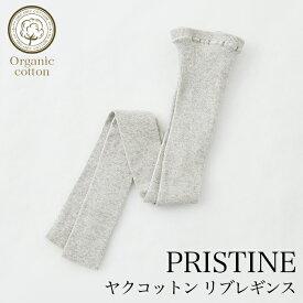 【送料無料】オーガニックコットン・プリスティン PRISTINE ヤクコットン・リブレギンス・ サービスプラン465501(ご試着はできません)(メール便使用)プリスティン PRISTINE オーガニックコットン