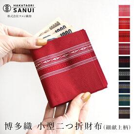 【送料無料】博多織 小型二つ折財布(細献上柄)日本製 サヌイ織物 財布 二つ折り 福岡 土産 博多土産 博多 ギフト 贈り物 織物 和装小物 着物 小物 和小物 絹織物 和柄 シルク 薄い