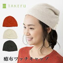 TAKEFU 癒布(ゆふ)ワッチキャップ 竹布 ナファ TAKEFU 帽子 医療用 敏感肌 肌にやさしい 竹生地 ナイトキャップ 被…
