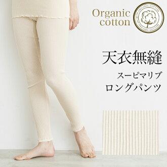 有机棉布完美的supimaribu·长裤子·服务计划(使用)(开封以后退货的不可商品)畅销内部内衣