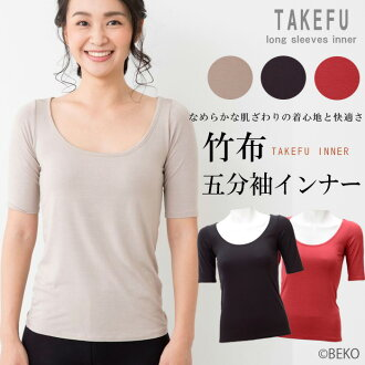 TAKEFU bamboo fabric five inner sleeves (women's) inner underwear