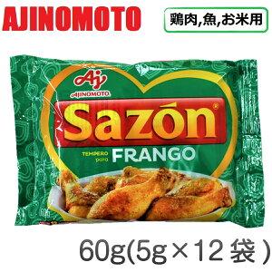 Sazon FRANGO AJINOMOTO 60g(5g×12)サゾン 粉末 ブラジル 調味料 鶏肉・魚・米用