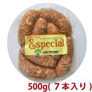 Linguica Especial Latin Yamatoリングイッサ エスペシャル500g(7本入り) ブラジルソーセージ 【冷凍】