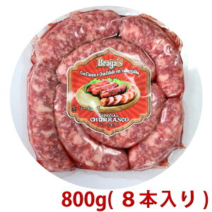 ESPECIAL CHURRASCO Braga'sリングイッサ シュラスコ【冷蔵】800g(8本入り) ブラジルソーセージ