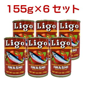 イワシの缶詰 トマトソース漬け 155g×6Ligo Sardines IN TOMATO SAUCECHILI ADDED 唐辛子入り 缶詰