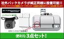 スズキ車用 社外バックカメラが純正同様取付け可能に!アタッチメント+アウタードアハンドル+バックカメラ(海外製)3点SET(ワゴンRス…