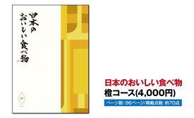 日本のおいしい食べ物『橙コース』