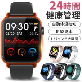 【父の日ギフト おすすめ】スマートウォッチ H2 体温測定 1.54インチ大画面 心拍計 歩数計 IP68防水 GPS連携 レディース メンズ 日本語 着信通知 睡眠計 睡眠検測 腕時計 アラーム 時計 血圧 腕 リストバンド iphone 対応 android 対応 2021