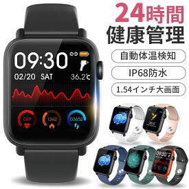 【父の日ギフト おすすめ】「楽天1位」スマートウォッチ H2 体温測定 1.54インチ大画面 心拍計 歩数計 IP68防水 血中酸素 GPS連携 レディース メンズ 日本語 着信通知 睡眠計 睡眠検測 腕時計 アラーム 時計 血圧 腕 iphone 対応 android 対応 2021