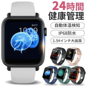 スマートウォッチ H2 体温測定 1.54インチ大画面 心拍計 歩数計 IP68防水 GPS連携 レディース メンズ 日本語 着信通知 睡眠計 睡眠検測 腕時計 アラーム 時計 血圧 腕 リストバンド iphone 対応 android 対応 2021