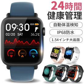 スマートウォッチ H2 体温測定 心拍計 歩数計 1.54インチ大画面 IP68防水 GPS連携 レディース メンズ 日本語 着信通知 睡眠計 睡眠検測 腕時計 アラーム 時計 血圧 腕 リストバンド iphone 対応 android 対応 2021
