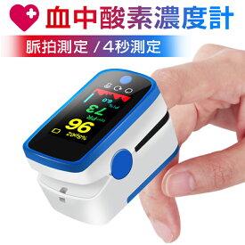 「送料無料」血中酸素濃度計 脈拍計 測定器 酸素飽和度 指脈拍 指先 酸素濃度計 脈拍 ワンタッチ操作 4秒測定 自動オフ機能付き 健康管理 親 父の日 母の日 プレゼント ギフト おすすめ