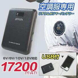 「送料無料」空調服用 バッテリー 17200mAh 大容量 メンズ レディース 男女兼用 おすすめ 激安 ブラック PSE認証済み