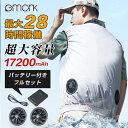 「楽天1位」空調服 バッテリー ファンセット ベスト 空調服 フルセット 12V 冷却服 空調作業服 空調作業着 空調扇風服…
