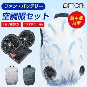 「楽天1位」eMonk 空調服 バッテリー ファンセット ベスト 空調服 フルセット 12V 冷却服 空調作業服 空調作業着 空調扇風服 ワークウェア 17200mAh 最大28時間稼動可能 大風量 薄型 夏 熱中症対策