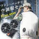 「送料無料」空調服 バッテリー ファンセット ベスト 冷却服 空調作業服 空調作業着 空調扇風服 ワークウェア 最大28…