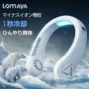 「楽天1位」LOMAYA ネッククーラー 冷却プレート付 冷却 クール 冷感 ひんやり マイナスイオン 対応 除菌 空気浄化 首…