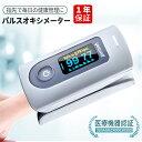 【20倍ポイント】「日本国内検品済」yuwell パルスオキシメーター 医療機器認証取得済 血中酸素濃度計 SPO2 心拍計 脈…