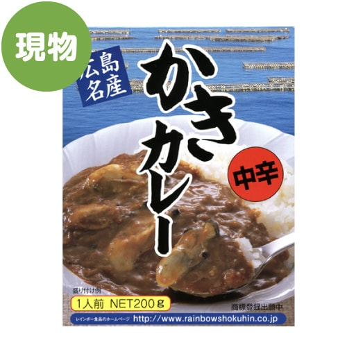広島名産 かきカレー【現物】 ビンゴ ゴルフコンペ 二次会景品 景品セット 牡蠣 海鮮 レトルトカレー