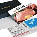 ※8%据置き!!A5黒毛和牛カタログギフト BAコース 1万円 [送料無料] | A5ランク お肉 雌牛 メス 肉 牛肉 グルメ 食べ物…