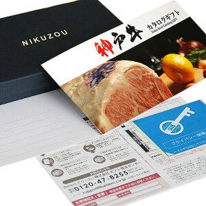 【香典返し 専用】神戸牛カタログギフト KAコース 1万円 [送料無料] | 神戸ビーフ 残暑見舞い 肉 牛肉 グルメ 食べ物 結婚祝い 出産祝い 内祝い 快気祝い 結婚内祝い セット 誕生日 ペアセット