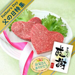 \お家でお肉! 今だけ、29%OFFクーポン/かわいいハート型の米沢牛「赤身 モモステーキ」(A5・A4ランク) 肉贈