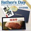 【父の日】松阪牛 選べるカタログギフト MAコース
