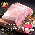 京丹波平井牛カタログギフトHAコース