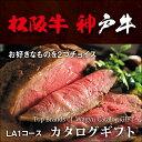 松阪牛・神戸牛 選べるカタログギフト LA1コース 2万円カタログ ギフト すき焼き 肉 ...