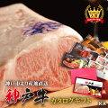 神戸牛カタログギフトKAコース
