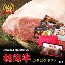 【※11/11だけ、p11倍!1,111円肉贈クーポン】選べる松阪牛カタログギフト MAコース ...