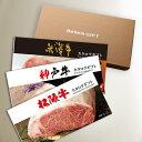 松阪牛&神戸牛&米沢牛カタログギフト LB1コース 3万円 [送料無料]   松坂牛 神戸ビーフ 米沢牛 肉 グルメ 食べ物 結婚…