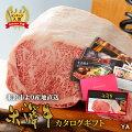 米沢牛カタログギフトYAコース