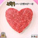 ※p最大10倍! 米沢牛 ギフト かわいい ハート型 ステーキ 110g×2枚 A5 A4 [送料無料] | お肉 和牛 赤身 ステーキ肉 …