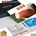 ※p最大10倍! 松阪牛カタログギフト MAコース 1万円 [送料無料] | 松坂牛 肉 牛肉 グルメ 食べ物 結婚祝い 出産祝い …