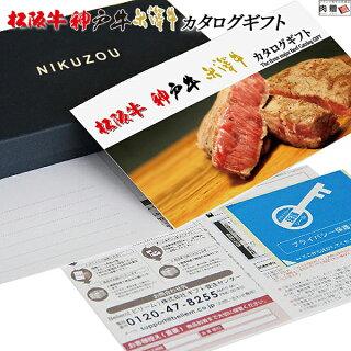 特撰!極上!ブランド和牛ギフト【送料無料&即日発送】すき焼き焼肉ステーキ選べるカタログ