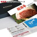 \12/5(土)半額50%クーポン&全員p10倍☆松阪牛カタログギフト MBコース 2万円 [送料無料] | 松坂牛 肉 牛肉 食べ物 結…