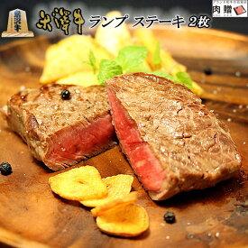 米沢牛 ギフト 希少部位 ランプ ステーキ 200g (100g × 2枚) A5 A4 [送料無料] | ランプ肉 赤身肉 塊 ブロック肉 焼肉 孫 ばあちゃん じいちゃん ペアセット 家族 モモ肉 うちもも 牛 ランジリ らんいち【ラッキーシール対応】