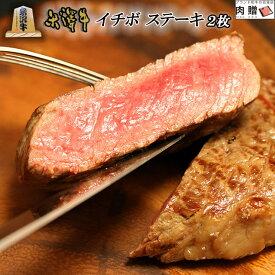 米沢牛 ギフト 希少部位 ランプ ステーキ 200g (100g × 2枚) A5 A4 [送料無料] | ランプ肉 赤身肉 塊 ブロック肉 焼肉 プレゼント 孫 ばあちゃん じいちゃん ペアセット 家族 モモ肉 うちもも 牛 ランジリ らんいち