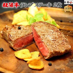 \高級 赤身肉☆松阪牛 ギフト ステーキ ランプ 200g × 2枚 A5 A4ステーキ肉セット