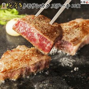\お歳暮 早割15%OFFクーポン発行中☆米沢牛 ギフト 希少部位 ステーキ 1600g 1.6kg (100g × 16枚) A5 A4 [送料無料] | 肉 肉 結婚祝い 内祝い 出産祝い お返し