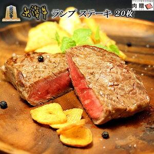 米沢牛 ギフト 希少部位 ランプ ステーキ 2,000g 2kg (100g × 20枚) A5 A4 [送料無料] | ランプ肉 赤身肉 塊 ブロック肉 焼肉 孫 ばあちゃん じいちゃん ペアセット 家族 モモ肉 うちもも 牛 ランジリ