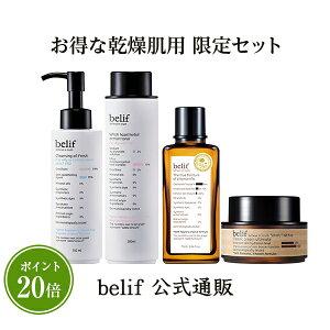 [belif公式通販正規品](4点セット)超乾燥肌用限定コフレ
