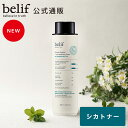 【P10倍】[公式通販 正規品]belif Stress shooter-cica soothing toner ビリーフ SS シカ Sジング トナー 200 ml | 韓国コスメ ローション スキ