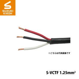 スズキ機工 パケットケーブル S-VCTF-1.25mm2-3C 50m [ボビン/巻き取り電線/電線収納/ケーブル収納/巻き取りケ−ブル]